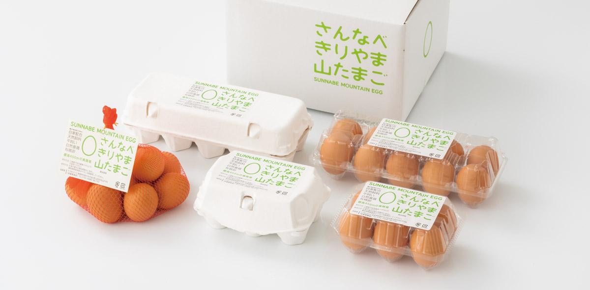 参鍋養鶏場の商品「さんなべきりやま山たまご」